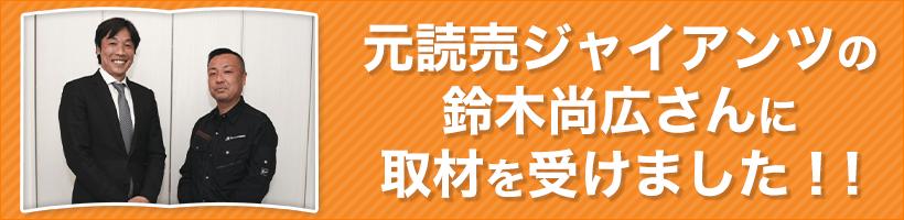 元読売ジャイアンツの鈴木尚広さんに取材を受けました!