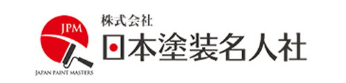 日本塗装名人社